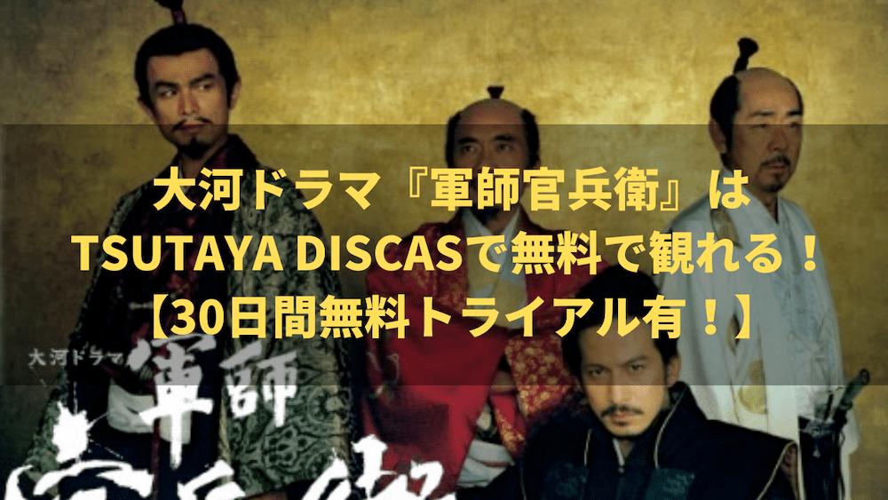 大河ドラマ『軍師官兵衛』が無料でみれる動画配信サイトを紹介!【30日間無料!】