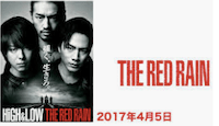 HIGH & LOW THE RED RAINの画像