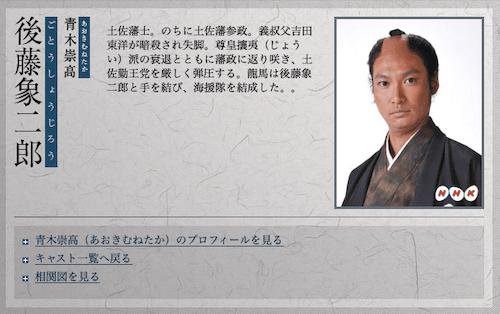 NHKの後藤象二郎の紹介画像