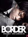 BORDER 警視庁捜査一課殺人犯捜査第4係の画像