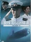 真珠湾からの帰還〜軍神と捕虜第一号〜の画像