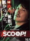 SCOOP!の画像
