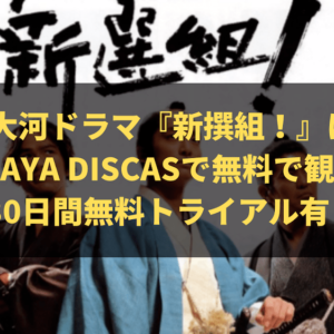 NHK大河ドラマ『いだてん〜東京オリムピック噺〜』をまとめて見るならU-NEXT!【31日間無料!】