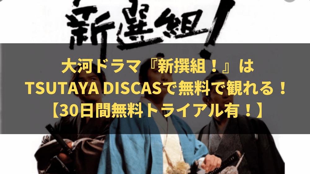 大河ドラマ『新撰組!』が見れる動画配信サイトを紹介!【30日間無料】