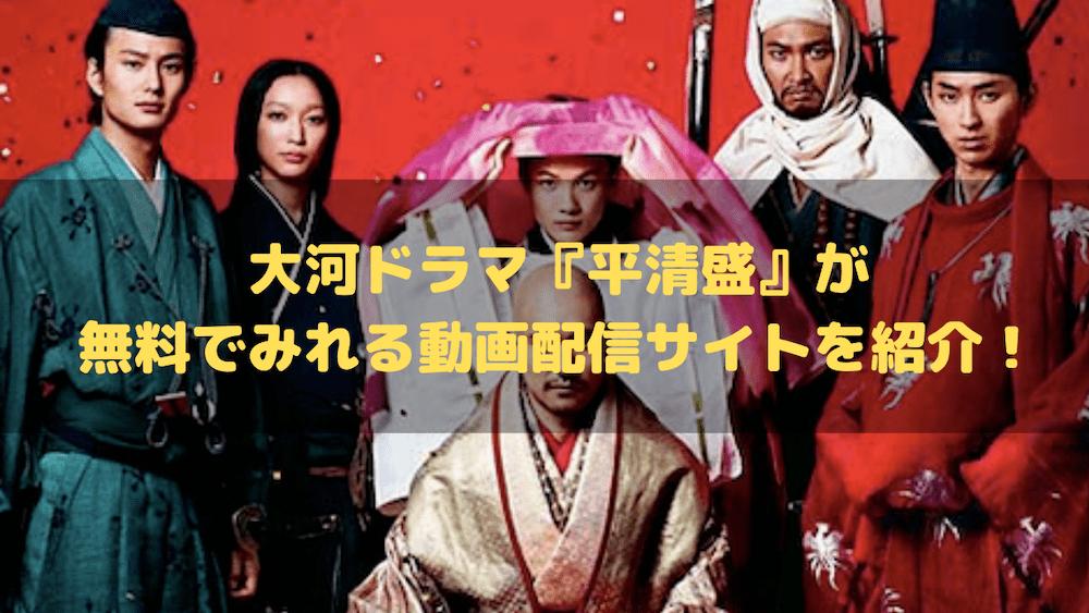 大河ドラマ『平清盛』が無料でみれる動画配信サイトを紹介!
