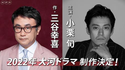 2020年大河ドラマのキャッチ画像