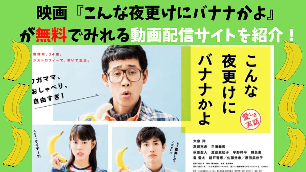 映画『こんな夜更けにバナナかよ』が無料で見れる動画配信サイトを紹介!