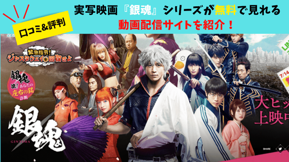 実写映画『銀魂』シリーズが無料で見れる動画配信サイトを紹介!