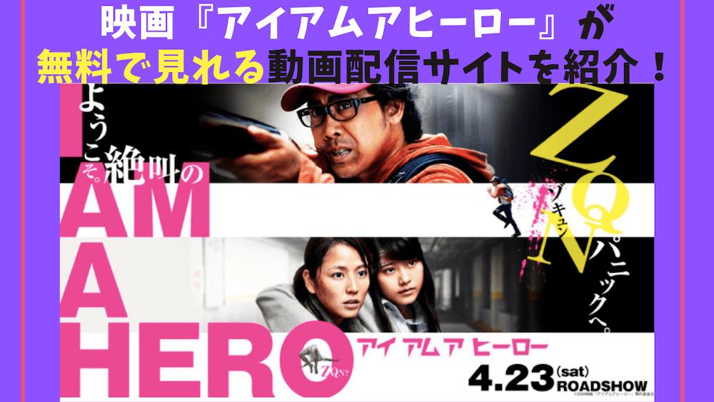 映画『アイアムアヒーロー』が無料で見れる動画配信サイトを紹介!