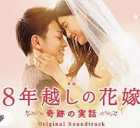 8年越しの花嫁 奇跡の実話の画像