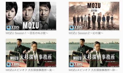 MOZUのラインナップの画像