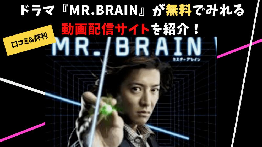 ドラマ『MR.BRAIN』が無料でみれる動画配信サイトを紹介!