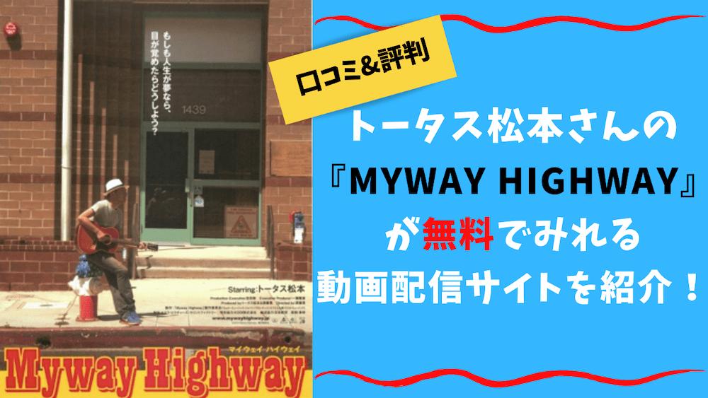 トータス松本さんの映画『Myway Highway』が無料でみれる動画配信サイトを紹介!