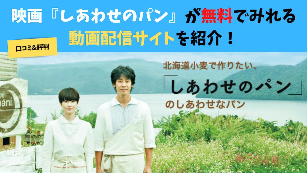 映画『しあわせのパン』が無料でみれる動画配信サイトを紹介!