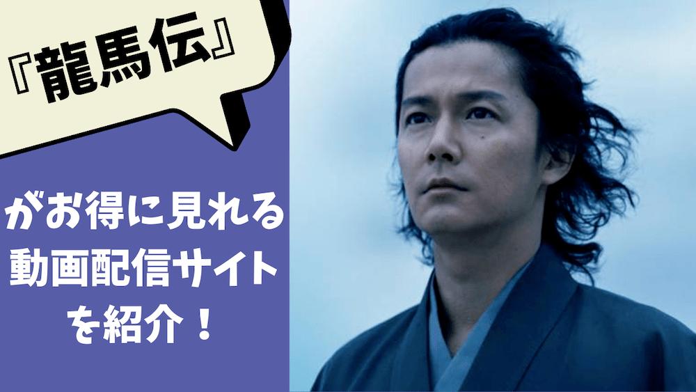 NHK大河ドラマ『龍馬伝』が1話から全部見れる動画配信サイトはU-NEXT!【31日間無料トライアル実施中!】