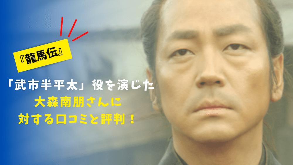 ドラマ龍馬伝『武市半平太』役を演じた大森南朋さんに対する口コミと評判!