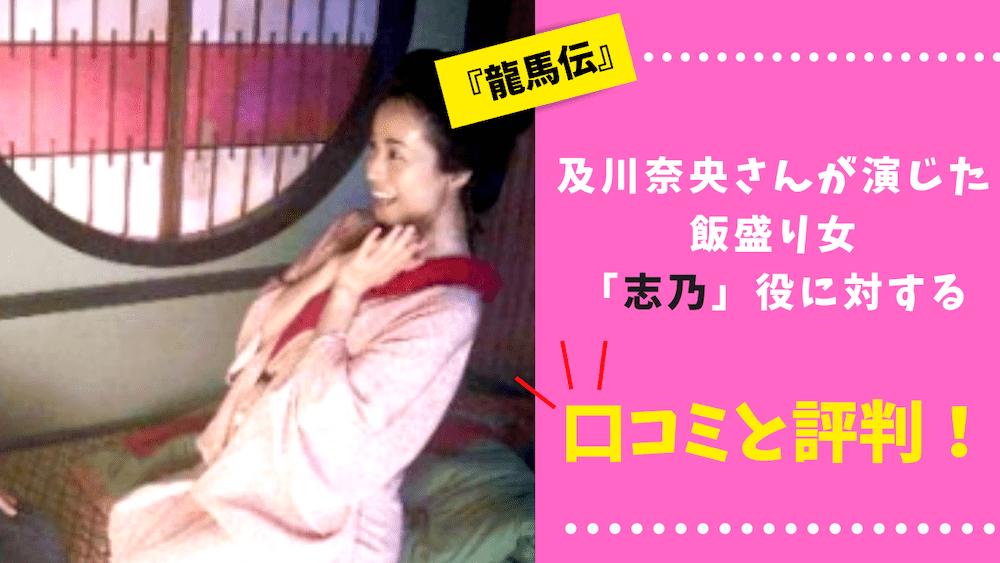 及川奈央さんが演じた飯盛り女「志乃」役に対する口コミと評判!