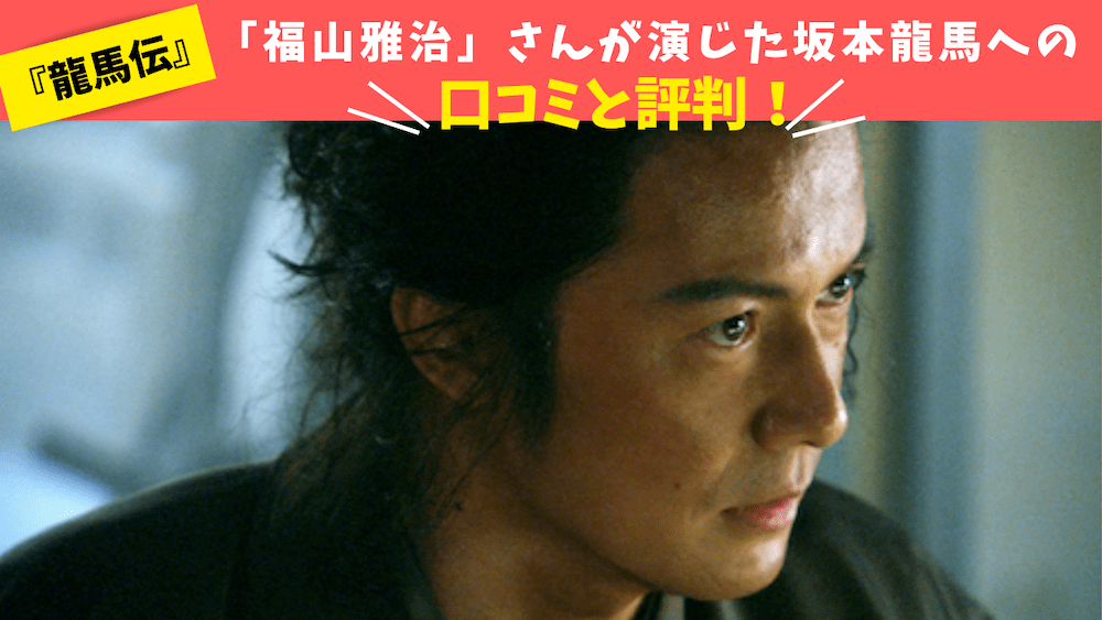 福山雅治さんが演じた坂本龍馬への口コミと評判!【龍馬伝】