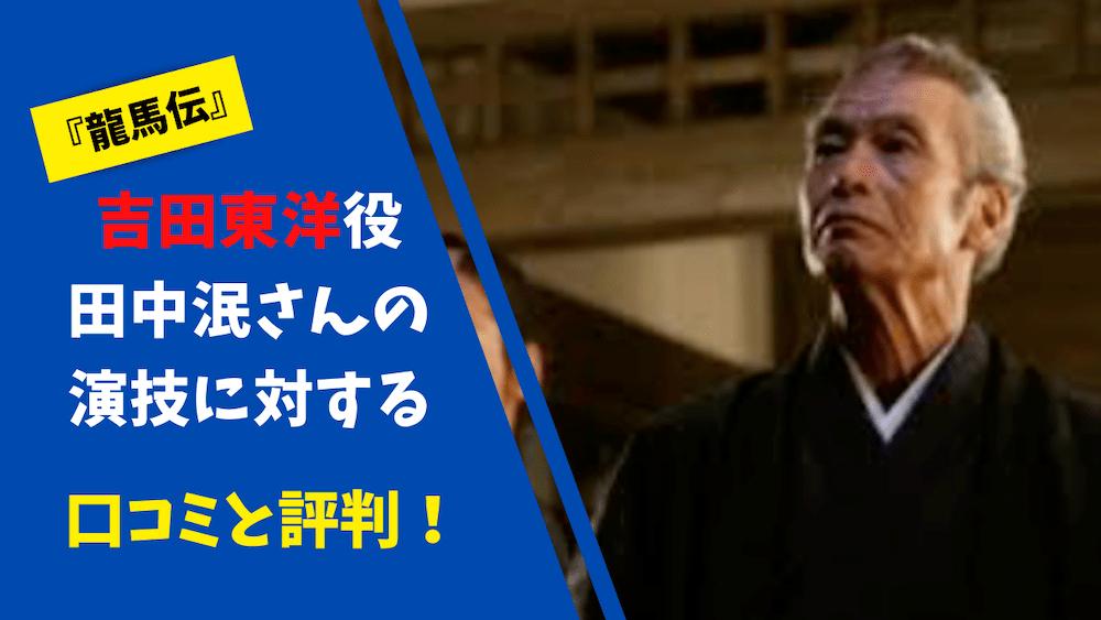 ドラマ龍馬伝の吉田東洋役『田中泯』さんの演技に対する口コミと評判!