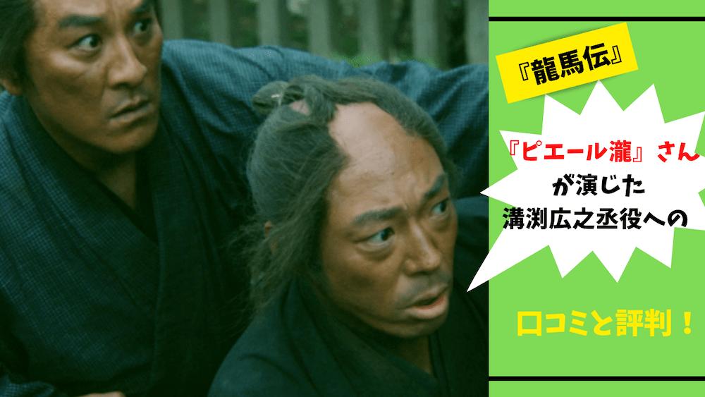 龍馬伝で『ピエール瀧』さんが演じた溝渕広之丞役への口コミと評判!