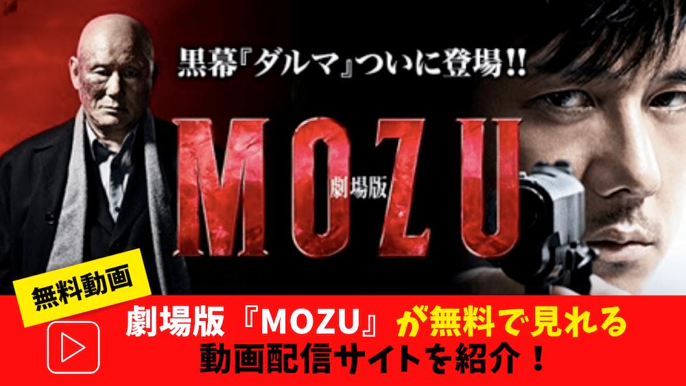 劇場版『MOZU』が無料で見れる動画配信サイトをまとめて紹介!