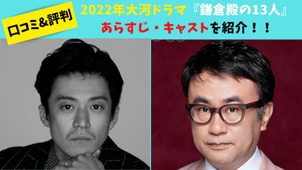 2022年大河ドラマ『鎌倉殿の13人』キャスト発表に対する【口コミと評判】