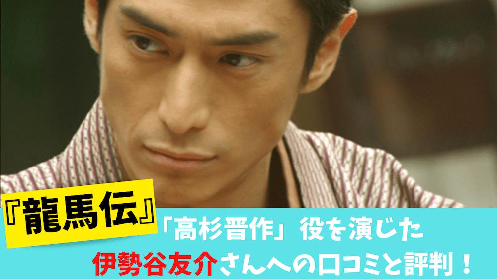 【口コミと評判】龍馬伝で『高杉晋作』役を演じた伊勢谷友介さんを紹介!