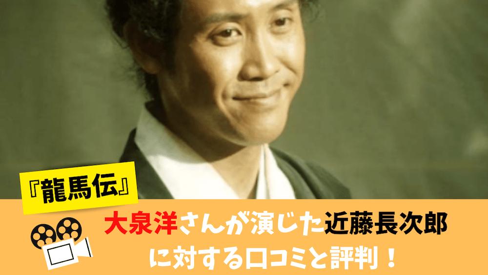 龍馬伝で大泉洋さんが演じた近藤長次郎に対する口コミと評判!