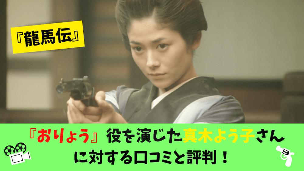 龍馬伝で『おりょう』役を演じた真木よう子さんに対する口コミと評判!