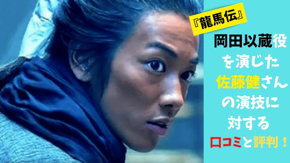 龍馬伝で『岡田以蔵』役を演じた 佐藤健さんの演技に対する 口コミと評判!