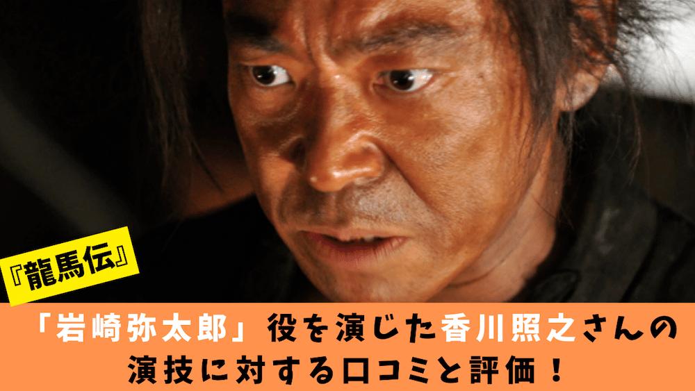 龍馬伝で『岩崎弥太郎』役を演じた香川照之さんの演技に対する口コミと評価!