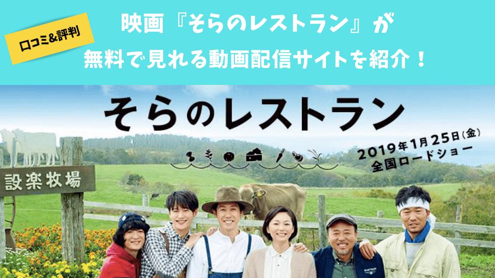 映画『そらのレストラン』が無料で見れる動画配信サイトを紹介!