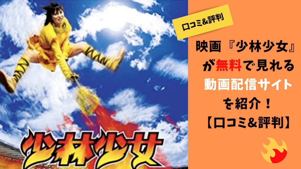 映画『少林少女』が無料で見れる動画配信サイトを紹介!【口コミ&評判】