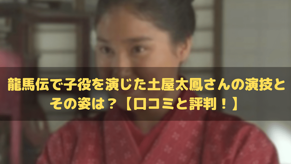 龍馬伝で子役を演じた土屋太鳳さんの演技とその姿は?【口コミと評判!】
