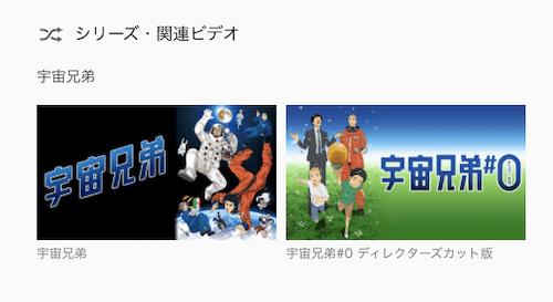 宇宙兄弟のアニメの画像