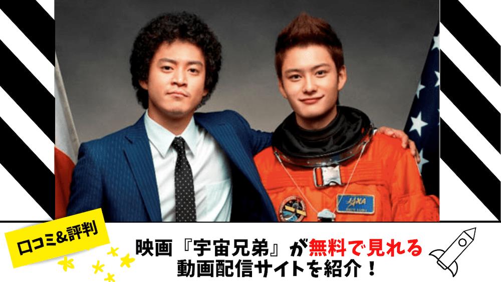 映画『宇宙兄弟』が無料で見れる動画配信サイトを紹介!